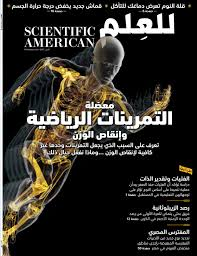 مجلة للعلم عدد خاص by nature research custom media issuu