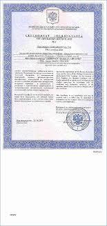 Corporate Stock Certificate Template Luxury Bond Selo L Ink
