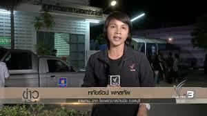Ms Hathairat Phaholtap Senior Reporter Investigation Desk Thai