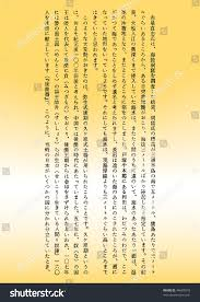 Set Editable Japanese Letters Each Symbol Stock Vector