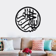 22 best muslim wall sticker images on pinterest wall stickers