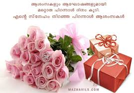 Birthday Wishes For Mother From Daughter In Malayalam