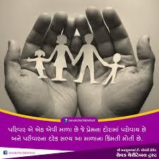 Quote On Family Gujarati
