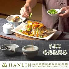 cuisine laqu馥 區域票券 生活 美食 神腦國際