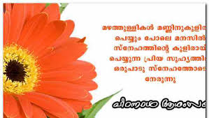 Happy Birthday Wishes For A Friend Malayalam