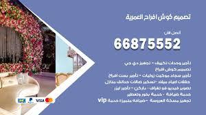 تصميم كوش افراح العمرية 66875552 كوش فخمة وفاخرة للاعراس