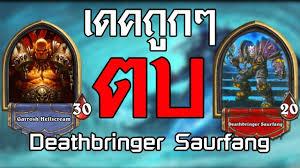 Alarm O Bot Deck Lich King by ตบ Deathbringer Saurfang ด วยเดคถ กๆ L Smorctv Youtube