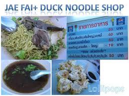 inter cuisines travel and cuisines ก วยเต ยวเป ดเจ ไฝ ห วห น