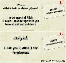 islamic dua for entering bathroom image result for dua for entering bathroom elaj