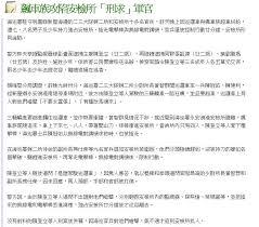 tf1 si鑒e social 日本國自衛隊