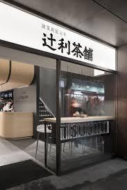 100 Tea House Design MIM Studios Have Ed The Tsujiri London Japanese