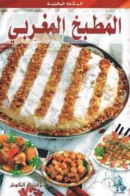 livre de cuisine marocaine cuisine marocaine version arabe المطبخ المغربي noufissa el