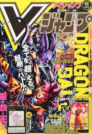 Top Tier Decks Yugioh October 2015 by V Jump November 2015 Promotional Card Yu Gi Oh Fandom Powered