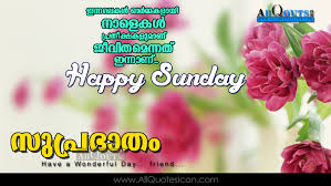 Happy Sunday Quotes Famous Malayalam Good Morning Quotes