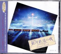 The Sinking James Horner Mp3 by Score Soundtrack Titanic Collector U0027s Anniversary Edition By
