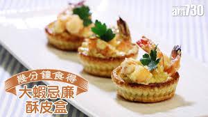 cuisine v馮騁ale 大蝦忌廉酥皮盒 幾分鐘食得 am730