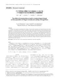l ノtat de si鑒e the effect of constructing a road in a pdf available