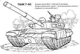Tank Coloring Pages Free War Military 12