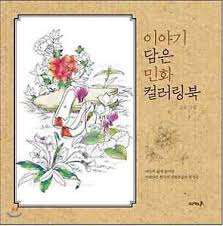 Image Is Loading Minwha Coloring Book Korea Traditional Picture Adult Anti