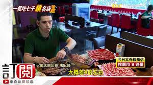 vid駮s cuisine 吃 天使紅蝦 火鍋花七千喊貴店家駁 是明蝦