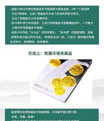 cuisine r馮ime 中国金币2017年熊猫金币发行35周年纪念银条套装全款预售永银 yongyin