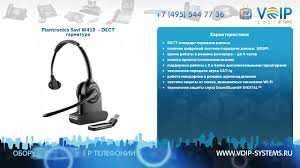 Plantronics Savi W410 - DECT гарнитура - YouTube Officesuite Addon Features From Broadview Networks The Faestgrowing Company In Each State 2017 Edition Blog Mitel 5320 Ip 50006191 Dual Mode Sip Voip Ebay Portland Domestic Violence Shelter Selects Broadviews Best Free Stock Image Sites Ht802 Analog Telephone Adapter Grandstream Voice Data Video Security Desk Phone Archives My Voip News Vtsl Ireland And Suse A Geoclustering Solution Youtube