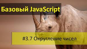 Java Math Ceil Int by Javascript Floor Ceil U2013 Meze Blog