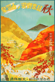 File1930s Japan Travel Poster