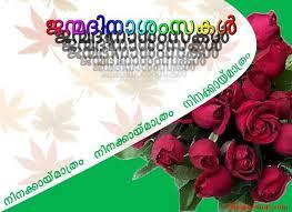 Malayalam Birthday Wishes 365greetings