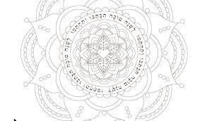 LShana Tovah Blessing Mandala Shana Tova Printable