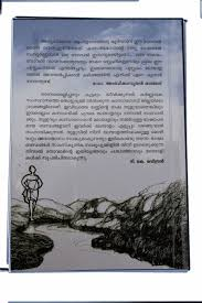 NANABELLICHAN POYA TIRICHITTU Which Literally Means Nana Grandpa Diverted The River Is A Malayalam Translation Of First Modern Tulu Novel