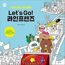 Korean Books LINE FRIENDS Coloring Book Lets Go Line Friends