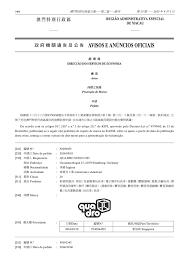 cuisine de nos r馮ions avisos e anúncios oficiais 印務局