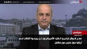 د عمر كوش كاتب و محلل سياسي