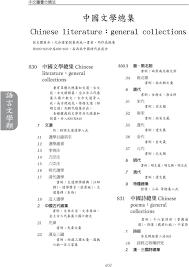 humanis si鑒e social 12 19冠順中文圖書分類法 上 pdf