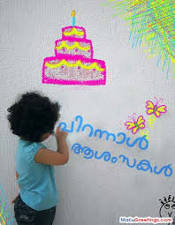 Shyju Happy Birthday Dear Ramesh