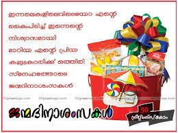 Birthday Wishes For Best Friend Boy In Malayalam clipartsgram