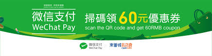 Citygate Outlets X WeChat Pay – Scan The QR Code And Get 60RMB ...