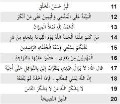 calendrier musulman un hadith par jour hadiths en arabe