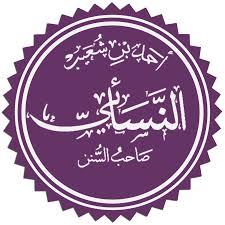 AlNasai Wikipedia