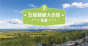 canap駸 anglais germany tourism 山系遊 德國五條親親大自然路線