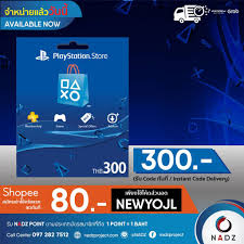 PlayStation: PSN THB 300 บาท (รับ Code ทันที / Instant Code Delivery)