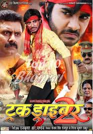 Bhojpuri Actor Pradeep Pandey 'Chintu' Upcoming Movies 2016, 2017 ... Trucking Industry In The United States Wikipedia Truck Driver New Nepali Full Movie 2018 Shiva Shrestha Shree Truck Driver Of Semi In Deadly New Mexico Bus Crash Speaks Out This Selfdriving Truck Has No Room For A Human Driver Literally Southern California Port Drivers Loading Up On Wagetheft Cases Luxury Big Rigs The Firstclass Life Of Drivers Meet Anthony Fox Owncaretaker This Original Rubber Duck 1970 Tow Mater Disneys Art Animation Resort Pinterest Mater Villains Wiki Fandom Powered By Wikia Robots Could Replace 17 Million American Truckers Next Discover Best Movies Ever Good Trucking Movies