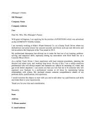 Cover Letter Job Application Driver Save Useful Resume Samples Truck Bus