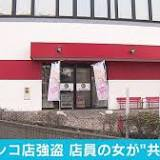 多摩市パチンコ店強盗殺人事件, 埼玉県, 自作自演, 事件