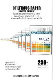 100 Ph Of 1 Litmus Paper 04 PH Universal Indicator
