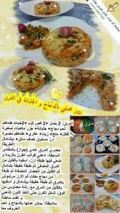 cuisine tv menut pin by rassim haddou on gourmandise food beverage and