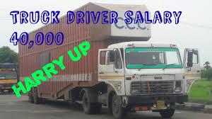 100 Truck Driver Career Maruti Car Carrier Truck Driver Job Salary 40000 YouTube