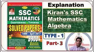 100 Aztlan Trucking School Kiran Previous Year Chapterwise Solution Algebra Type 1 Part 3