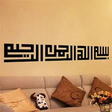 stickers islam chambre arabe lettres wall sticker islamique musulmane room decor 569